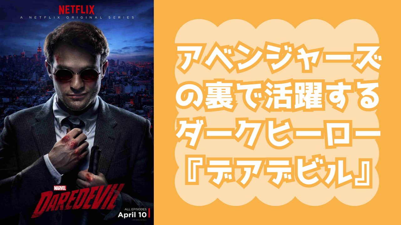 """Netflixオリジナル作品の内容が""""濃い""""ダークヒーロー「デアデビル」が面白い!"""