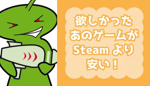 【2018年最新版】半額以下でPCゲームが買えちゃう!?Green man gaming(グリーンマンゲーミング)でソフトをダウンロードしてみた!登録方法とゲームを買う方法について解説