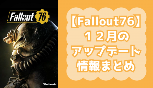 Fallout76のアップデート最新情報ついに来た!スタッシュの容量増加やステ振り直しなど重要なパッチノート情報まとめ