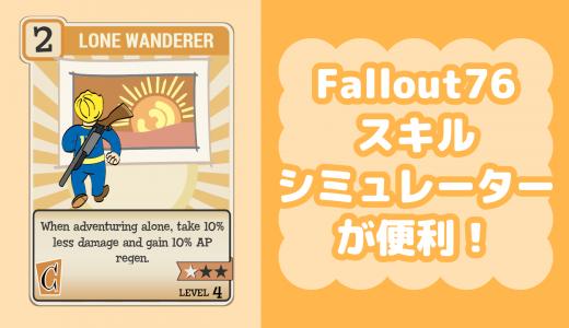 Fallout76 スキルシミュレーターが超便利!のSPECIALポイントを計画的に割り振り戦略的にPerkを選ぼう!