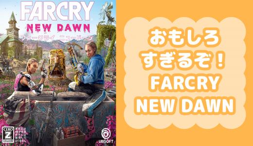 FARCRY New Dawnをプレイしてエンディングを迎えた感想!ファーザーとは一体なんだったのか?【ネタバレ注意】