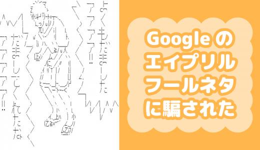 4月1日Googleのエイプリルフールネタ『Gboard スプーン曲げバージョン』のクオリティが信じてしまいそうなレベルな件
